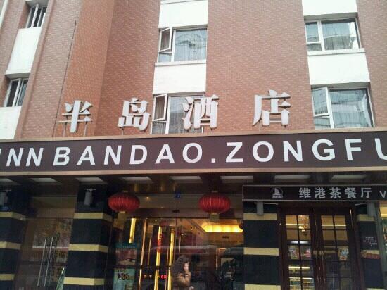 Photo of Peninsula Hotel Chengdu Zongfu