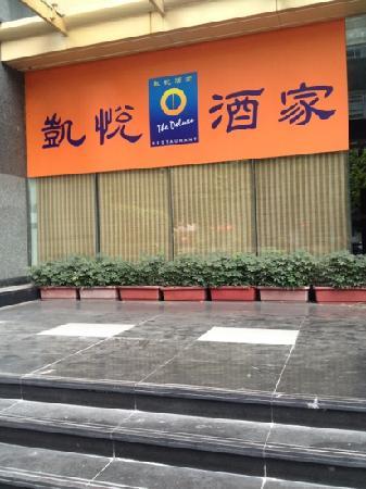 凯悦酒家(林和中路店)