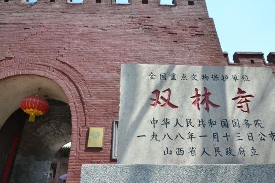 Shuanglin Tempel: 双林寺