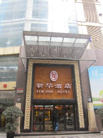 Xinhua Jiudian: xin hua hotel