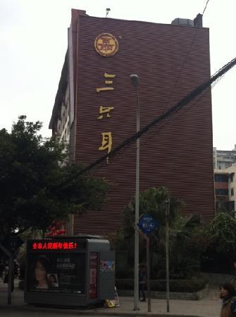 三只耳火锅(倪家桥总店)