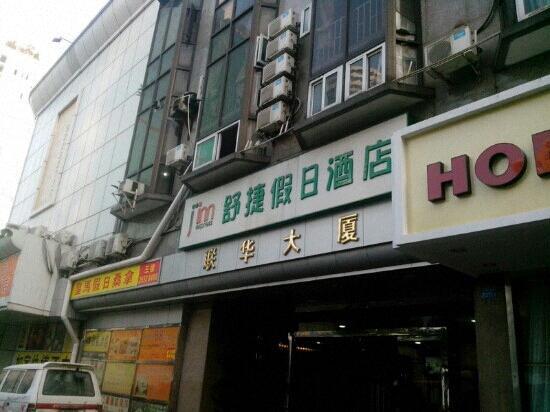 Shujie Holiday Inn: 舒捷假日酒店