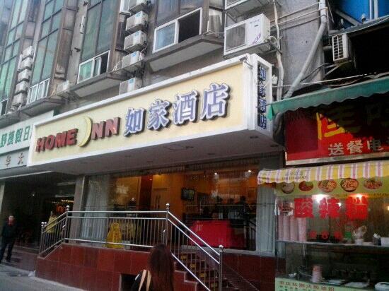 Home Inn Shenzhen Guomao : 如家国贸店