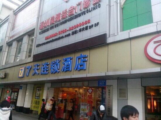 7 Days Inn Shenzhen International Trade Center: 7天