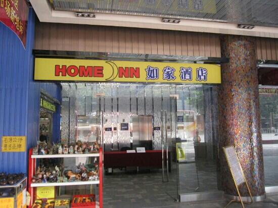 Home Inn Guangzhou Jiefangzhong Road : 到楼上才是大堂