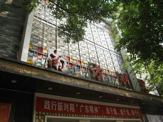 广州南方剧院
