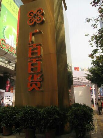 广百百货(总店)