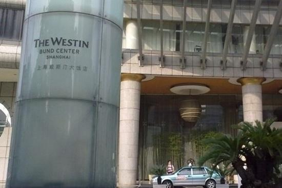 The Westin Bund Center Shanghai: 威斯汀大饭店
