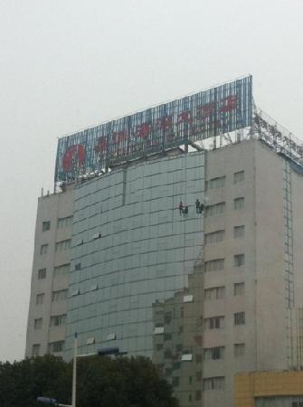 Xinzhou Haiwan Hotel (Shaoxing Keqiao) : 外景