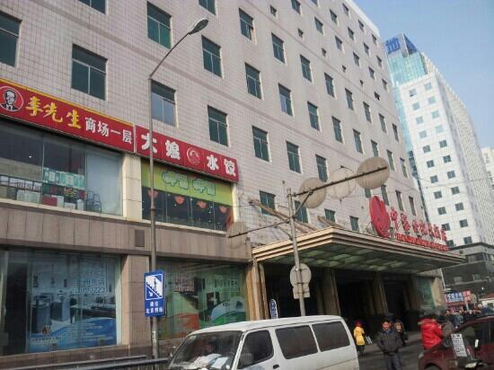 Zhongyu Century Grand Hotel: 外观