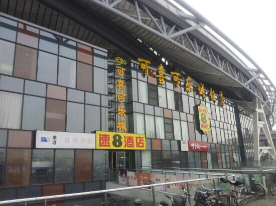 Super 8 Beijing Railway South Station North Square : 外观