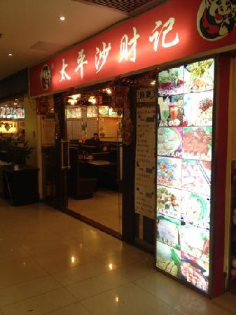 Tai PingSha Cai Ji (HaiYin BinFen)