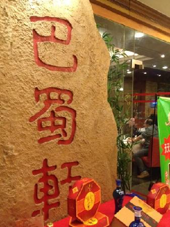 BaShu Xuan Sichuan Restaurant