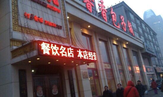 XinXiang BaoZiPu
