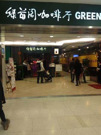 Greenery Cafe (GuangMing Plaza)