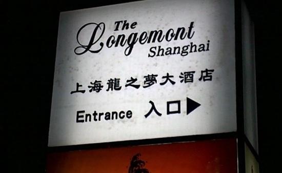The Longemont Shanghai: 龙之梦大酒店