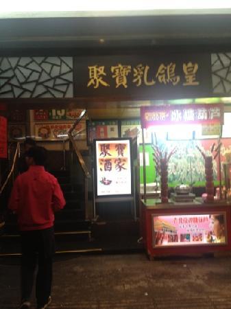 JuBao Seafood Restaurant