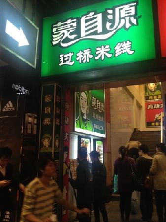 Meng Zi Yuan GuoQiao MiXian (BeiJing Road)
