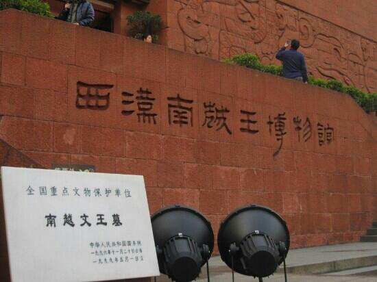 Museum of the Western Han Dynasty Mausoleum of the Nanyue King : 入口