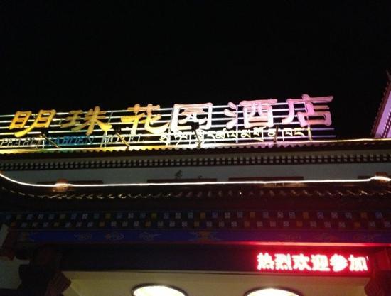 Hailuogou Pearl Garden Hotel: 酒店门牌