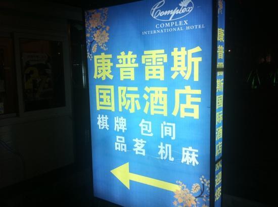 Complex International Hotel: 指示牌