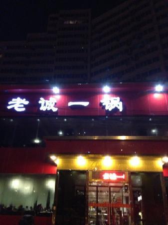 LaoCheng YiGuo (BeiChen)