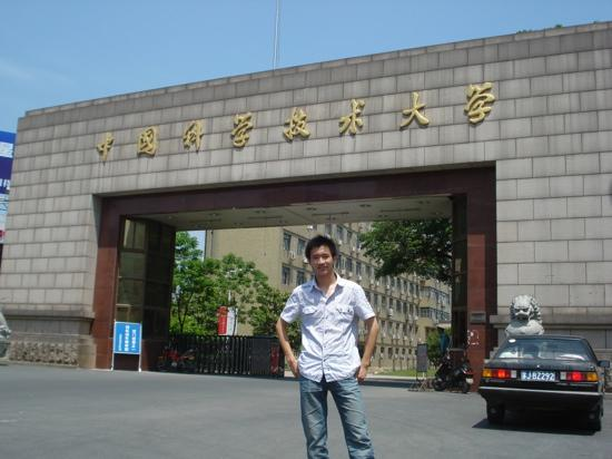Hefei University Of Science And Technology Of China: 正门之一