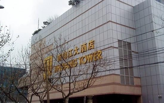 Jin Jiang Tower Hotel: 新锦江大酒店