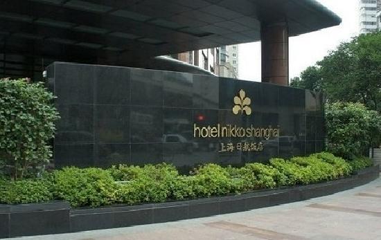 Hotel Nikko Shanghai: 日航饭店