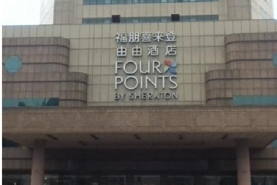 Four Points by Sheraton Shanghai, Pudong: 喜来登由由酒店