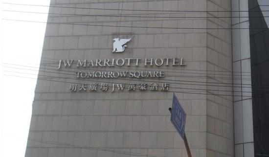 JW Marriott Hotel Shanghai at Tomorrow Square: 明天万豪