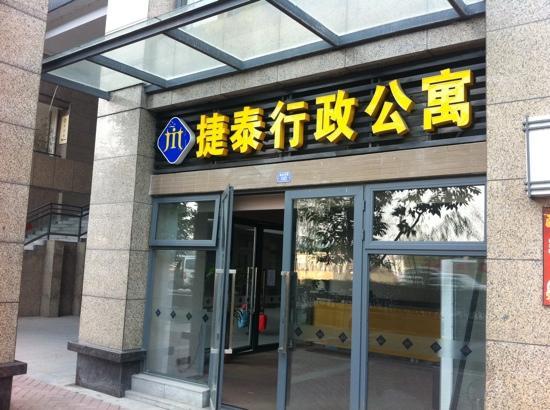 Jietai Xingzheng Apartment Chengdu High-Tech: 门口