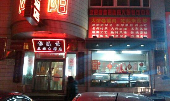李连贵熏肉大饼店(沈河店)