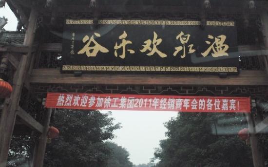 E Mei Shan Hot Spring Hotel : 温泉饭店