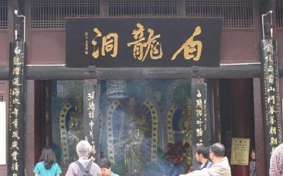 Bailong Cave : 白龙洞