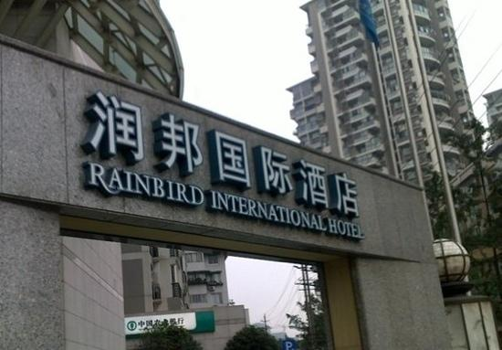 Rainbird International Hotel Chengdu : 门头