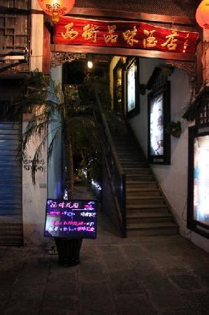 Taste Xijie Hotel: 西街品味酒店