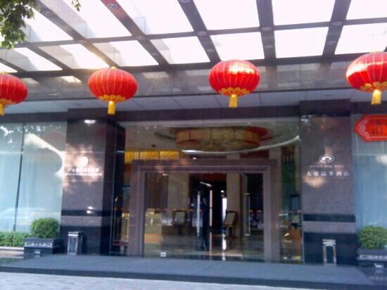 Daysun Park Hotel: 大舜