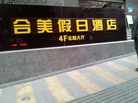 Home Inn Chengdu Tianfu Square Metro Station Lihua Street: 酒店