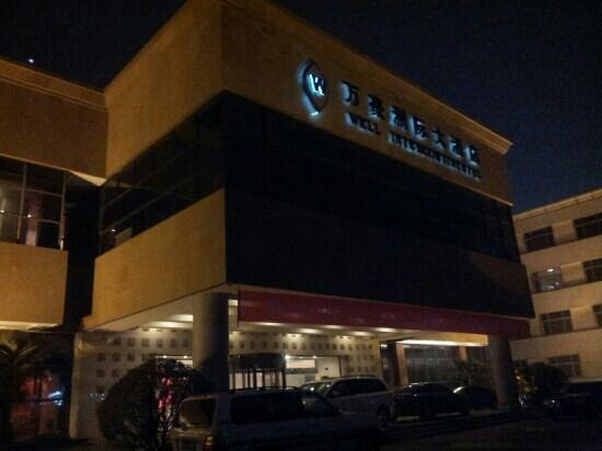 ピンティンシャン ワンハオ インターコンチネンタル ホテル (平頂山万豪洲際大酒店)