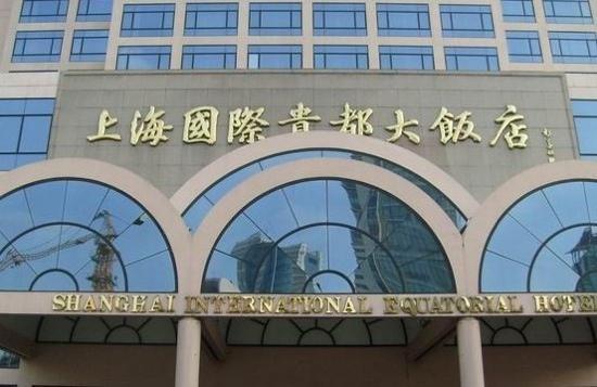 Hotel Equatorial Shanghai: 门头