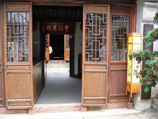 Pingjiang Lodge: 外观