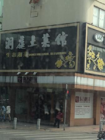 DongTing Tu CaiGuan (WuYang)