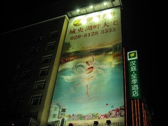 Hanting Quanji Hotel Guangzhou Tianhe North: 广告牌