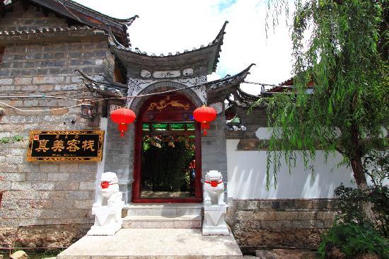 Zhenmei Holiday Inn Hemei: 客栈大门