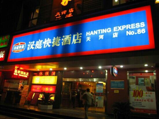 Hanting Express (Guangzhou Tianhe): 汉庭