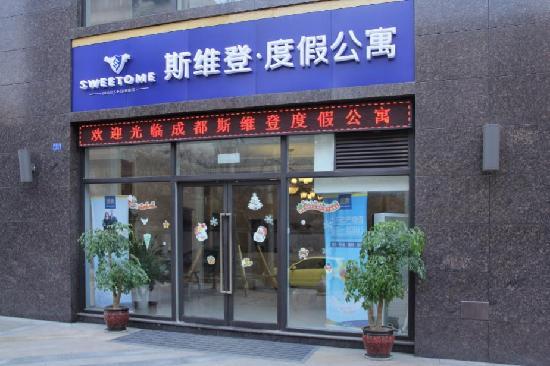 Chengdu Wisdom Vacation Rentals Hongxing Internatiional Business Zoon