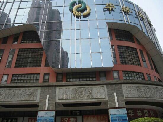 华林国际玉器城