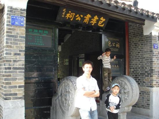 Bao Zheng's Ancestral House of Anhui : 包公祠正门