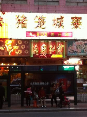 ZhuLong ChengZhai
